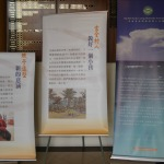 Banners at the exhibition entrance
